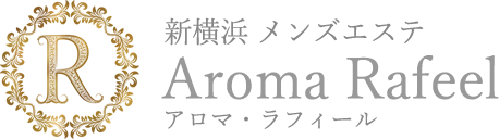 新横浜メンズエステ アロマラフィール ロゴ