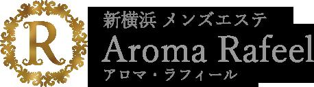 新横浜 メンズエステ Aroma Rafeel
