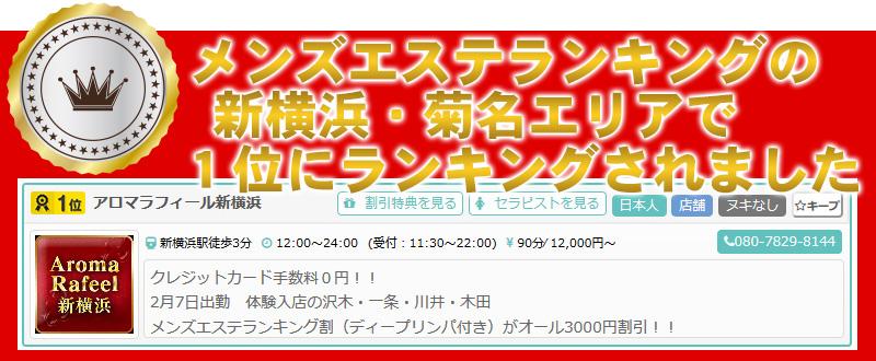 新横浜のメンズエステ ランキング